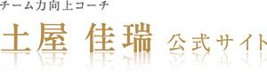 土屋佳瑞 公式サイト